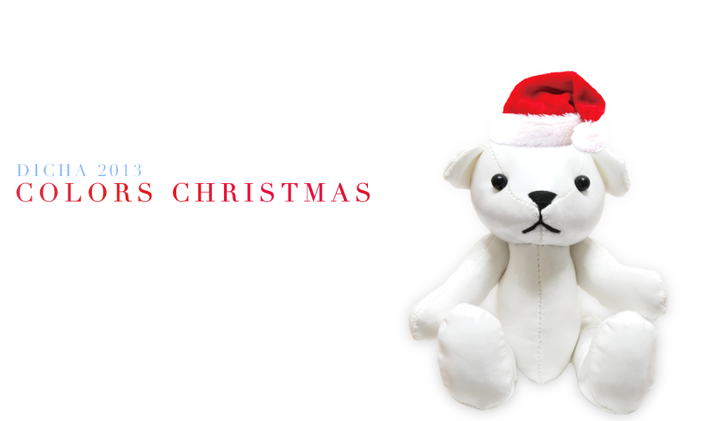 DICHA2013 COLORS CHRISTMAS(カラーズクリスマス)