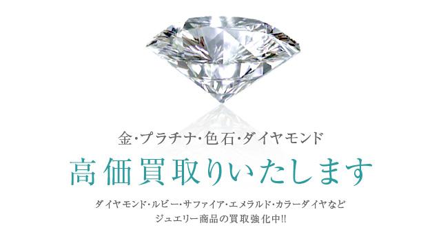 金・プラチナ・宝石・貴金属、高価買取りいたします。
