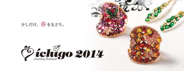 ichigo20142
