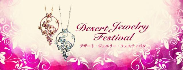 desert_web