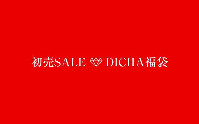 2014.12.31-福袋