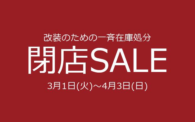 2016.03.10-広島改装640x400