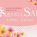 2016.03.25-決算SALE640x400