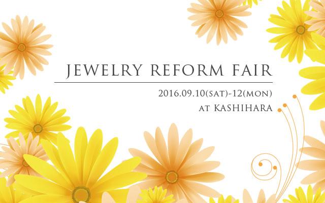 2016.08.28-橿原リフォームフェア-640x400